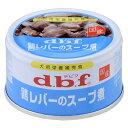 デビフ 鶏レバーのスープ煮 85g 【デビフ(d.b.f・dbf)/ミニ缶/ドッグフード/ウェットフード・犬の缶詰・缶/ペットフ…