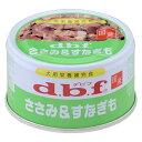 デビフ ささみ&すなぎも 85g 【デビフ(d.b.f・dbf)/ミニ缶/ドッグフード/ウェットフード・犬の缶詰・缶/ペットフー…