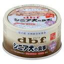 デビフ シニア犬の食事 ささみ&軟骨 85g 【デビフ(d.b.f・dbf)/ミニ缶/ドッグフード/ウェットフード・犬の缶詰・缶…