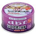 デビフ シニア犬の食事 ささみ&さつまいも 85g 【デビフ(d.b.f・dbf)/ミニ缶/ドッグフード/ウェットフード・犬の缶…