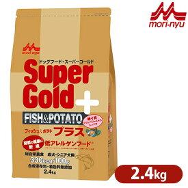 スーパーゴールド フィッシュ&ポテト プラス 関節の健康に配慮 フード 2.4kg 【森乳サンワールド/スーパーゴールド(SUPER GOLD)/ドライフード/成犬用(アダルト)/SuperGold/ペットフード/DOG FOOD/ドックフード】