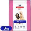 サイエンスダイエット シニア 小型犬用 (高齢犬 7歳以上用) 3kg 【小型犬用】【高齢犬・老犬用/シニア】【7歳以上】【ドッグフード/ペットフード/ドックフード】【ヒルズ/Hills】【サイエンス
