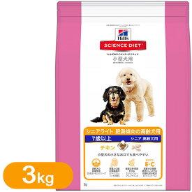 サイエンスダイエット シニアライト 小型犬用 (肥満傾向の高齢犬用) 3kg 【小型犬用】【高齢犬・老犬用/シニア】【7歳以上】【肥満犬用/ダイエット】【ドッグフード/ペットフード/ドックフード】【ヒルズ/Hills】【サイエンスダイエット/SCIENCE DIET】