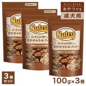 ニュートロ おやつ ピーナッツバター入り 玄米・オートミール クッキー 100g×3個