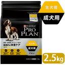 プロプラン チキン ドッグフード 全犬種 成犬用 ダイエットフード 2.5kg【proplan/pro plan/ドライフード/成犬用(ア…