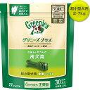 グリニーズ(Greenies) 正規品 グリニーズ プラス 成犬用 超小型犬用 2-7kg 30本 【ドッグフード/歯磨きガム/デンタ…