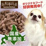犬 ドライフード3位 商品画像