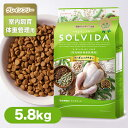 SOLVIDA ソルビダ ドッグフード グレインフリー チキン 室内飼育 体重管理用 5.8kg ■ オーガニック ドライフード 肥満犬 ライト インドア 正規品