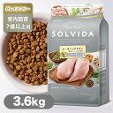 SOLVIDA ソルビダ ドッグフード グレインフリー チキン 室内飼育 7歳以上用 3.6kg ■ オーガニック ドライフード 高齢犬 シニア インドア 正規品