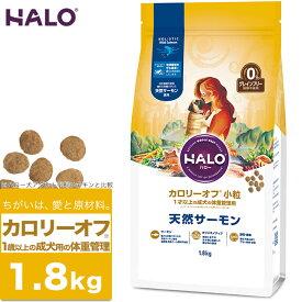ドッグフード HALO DOG カロリーオフ(成犬の体重管理) 小粒 天然サーモン グレインフリー 1.8kg ■ ハロー 成犬用アダルト 犬用ペットフード