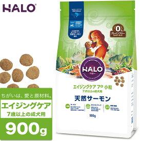 ドッグフード HALO DOG エイジケア7+ 小粒 天然サーモン グレインフリー 900g ■ ハロー 高齢犬 シニア 犬用ペットフード