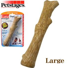 ペットステージ(Petstages)ウッディー・タフ・スティック ラージ 【犬のおもちゃ/犬用おもちゃ/木のおもちゃ/中型犬・大型犬用】【犬用品/ペット・ペットグッズ/ペット用品/オモチャ】