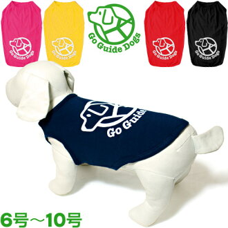 And the dog were dog clothes ask charity T shirts ( No. 6-No. 10 )