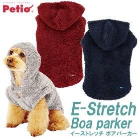 犬服 ペティオ E-Stretch(イーストレッチ) ボアパーカー ■ ドッグウェア あったか用品 秋冬 犬の洋服【あす楽対応】 月特