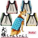 犬服 ペティオ 犬雅 ちゃんちゃんこ 犬用 ■ ドッグウェア あったか用品 秋冬 犬の洋服【あす楽対応】 :スーパーセー…