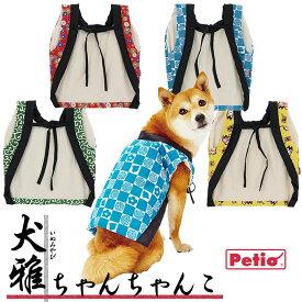 犬服 ペティオ 犬雅 ちゃんちゃんこ 犬用 ■ ドッグウェア あったか用品 秋冬 犬の洋服【あす楽対応】