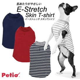 犬服 ペティオ E-Stretch(イーストレッチ) スキンTシャツ ■ ドッグウェア 小型犬 中型犬 春 夏 秋 冬 オールシーズン 犬の洋服