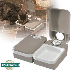 PetSafe おるすばんフィーダー 2食分 【ペット用自動給餌器】【食器/犬用品/猫用品/ペット用品】