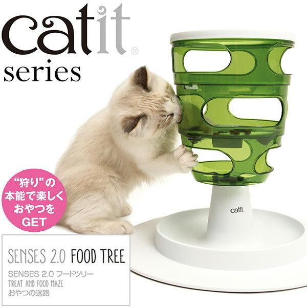 ジェックス Catit SENSES 2.0 フードツリー 【猫の食器/猫用食器】【猫用品/ペット用品】