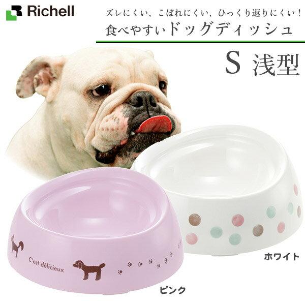 リッチェル 食べやすい ドッグディッシュ S 浅型 (ホワイト/ピンク)【犬 食器/犬の食器/犬用食器/フードボウル】【犬用品/ペット・ペットグッズ/ペット用品】