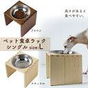 池田プラスチック NA2 ペット食卓ラック シングル L (ナチュラル/ブラウン) 【犬用 猫用/犬 猫 食器台 テーブル/Woo…