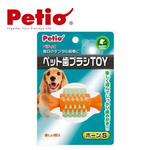 ペティオ ペット歯ブラシTOYボーン S 【犬のおもちゃ/犬用おもちゃ/骨(ボーン)・噛むおもちゃ】【犬用品/ペット・ペットグッズ/ペット用品/オモチャ】