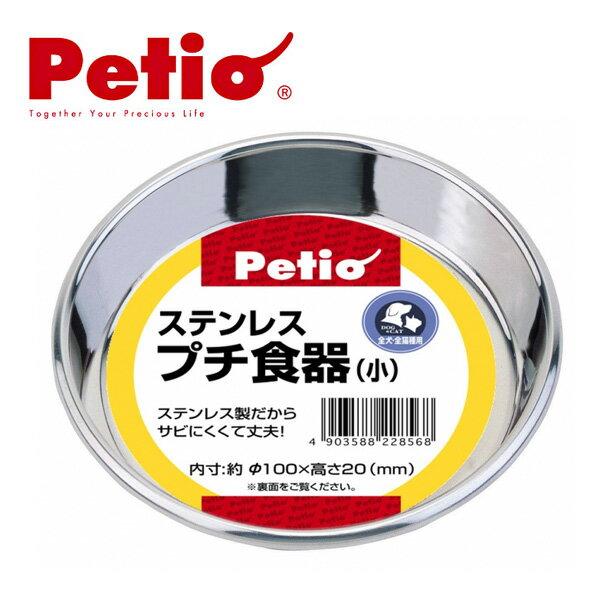 ペティオ ステンレスプチ食器 小 【犬の食器(しょっき)/メタル・ステンレス/フードボウル】【犬用品/ペット・ペットグッズ/ペット用品】