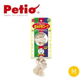 ペティオ 犬のおもちゃ歯みがきロープ M 【犬のおもちゃ/ぬいぐるみ/中型犬・大型犬用】【犬用品/ペット・ペットグッズ/ペット用品/オモチャ】