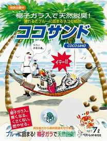 ペパーレット ココサンド 7L ■ 紙系の猫砂 ねこ砂 ネコ砂 猫の砂 猫のトイレ