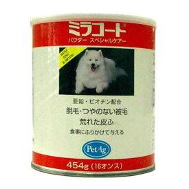 共立商会 ミラコートパウダー S P犬用 454g 【動物用栄養補助食品】【犬用サプリメント/猫用サプリメント/ドッグフード/キャットフード】