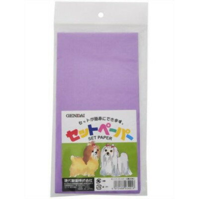 現代製薬 セットペーパーカラー小 紫 【犬用品/ペット・ペットグッズ/ペット用品】