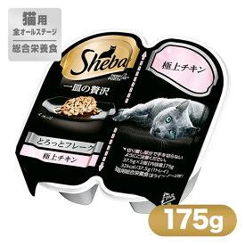 シーバ Sheba 一皿の贅沢 とろっとフレーク 極上チキン 75g ■ キャットフード ウェット 猫 ねこ ネコ 月特