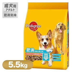 ペディグリー 肥満気味の愛犬用 ささみ&ビーフ&緑黄色野菜入り 5.5kg ■ ドライフード 成犬用 アダルト 体重管理 ドックフード