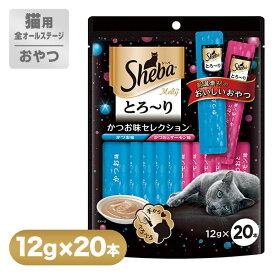 シーバ Sheba とろ〜り メルティ かつお味セレクション 12g×20P ■ キャットフード ウェット おやつ オヤツ 猫 ねこ ネコ