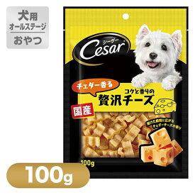 シーザー Cesarスナック チェダー香るコクと香りの贅沢チーズ 100g ■ ドッグフード ドライ おやつ オヤツ 犬 ドックフード 月特DF