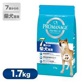 プロマネージ PROMANAGE 7歳からの柴犬専用 1.7kg ■ ドッグフード ドライ 高齢 シニア 犬 いぬ DOG ドックフード