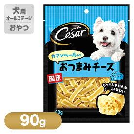 シーザー Cesarスナック カマンベール入りおつまみチーズ 90g ■ ドッグフード ドライ おやつ オヤツ 犬 ドックフード