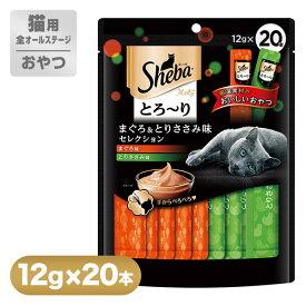 シーバ Sheba とろ〜り メルティ まぐろ&とりささみ味セレクション 12g×20P ■ キャットフード ウェット おやつ オヤツ