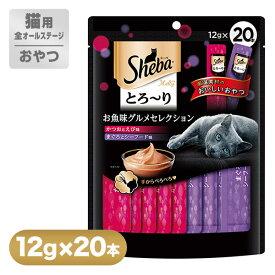 シーバ Sheba とろ〜り メルティ お魚味グルメセレクション 12g×20P ■ キャットフード ウェット おやつ オヤツ