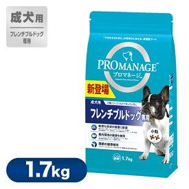 プロマネージ PROMANAGE 成犬用 フレンチブルドッグ専用 1.7kg ■ ドッグフード ドライ 犬 いぬ DOG ドックフード