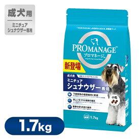 プロマネージ PROMANAGE 成犬用 ミニチュアシュナウザー専用 1.7kg ■ ドッグフード ドライ 犬 いぬ DOG ドックフード