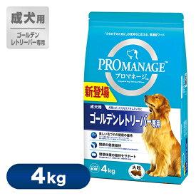 プロマネージ PROMANAGE 成犬用 ゴールデンレトリーバー専用 4kg ■ ドッグフード ドライ 犬 いぬ DOG ドックフード