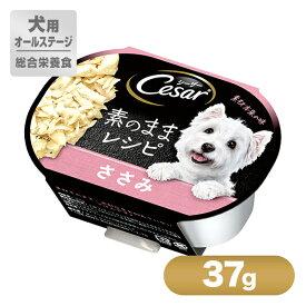 シーザー Cesar 素のままレシピ ささみ 37g ■ ドッグフード ウェット 犬 いぬ DOG ドックフード