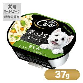 シーザー Cesar 素のままレシピ ささみ にんじん・いんげん入り 37g ■ ドッグフード ウェット 犬 いぬ DOG ドックフード