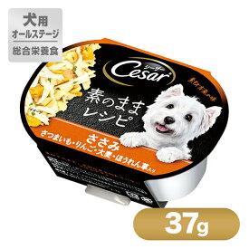 シーザー Cesar 素のままレシピ ささみ さつまいも・りんご・大麦・ほうれん草入り 37g ■ ドッグフード ウェット 犬 いぬ ドックフード