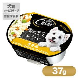 シーザー Cesar 素のままレシピ ささみ にんじん・じゃがいも・えんどう豆入り 37g ■ ドッグフード ウェット 犬 いぬ DOG ドックフード