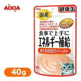 キャットフード 国産 健康缶 パウチ エネルギー補給 まぐろペースト 40g ■ 猫 ウェット ペースト アイシア