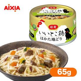ドッグフード いいとこ鶏はかた地どり 鶏ささみと緑黄色野菜 すなぎも入り 65g ■ ドックフード 犬 ウェット 缶詰 アイシア
