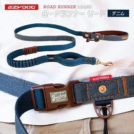 犬用 綱 散歩 リード イージードッグ EZYDOG ロードランナー デニム ■ おしゃれ 軽い 丈夫 汚れにくい 中型犬 大型犬