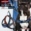 犬用 胴輪 散歩 イージードッグ EZYDOG クイック ハーネス XS デニム ■ おしゃれ 軽い 丈夫 汚れにくい 小型犬